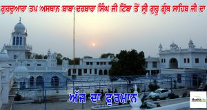 Today's Hukamnama from Gurdwara Baba Darbara Singh Ji Tibba 18