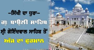 Today's Hukamnama from Gurdwara Baoli Sahib Goindwal Sahib